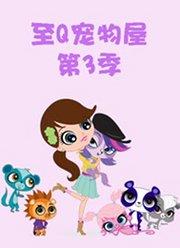 至Q宠物屋第3季(中文版)