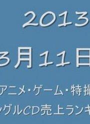 【动画·游戏】2013年3月11日受付 周单曲CD排行榜TOP30