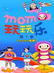 MOMO玩玩乐 第1季