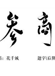 【旧作品】《参商》by花千诚【剑网三剧情歌】