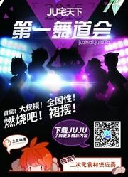 北京赛区-JU宅天下第一舞道会