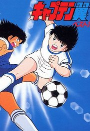足球小将 初中篇 国语版