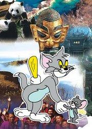 猫和老鼠四川话版