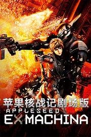 苹果核战记剧场版2007:ExMachina