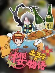 土豆子の樱物语