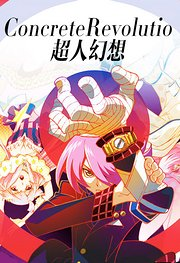 ConcreteRevolutio 超人幻想 第1季