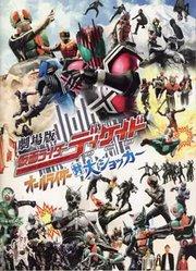 假面骑士剧场版 2009:全体骑士对大修卡