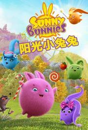 阳光小兔兔第2季