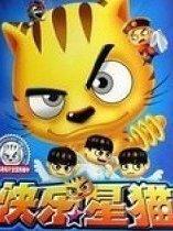 星猫历险记之美食篇