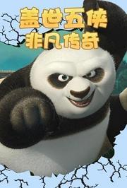 功夫熊猫之盖世五侠的非凡传奇