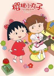 樱桃小丸子第2季(07-09年)