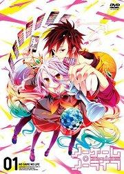 游戏人生 OVA