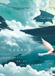 【坞芥草】《化身孤岛的鲸》by焦尾
