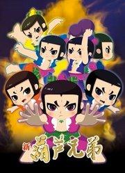 新葫芦兄弟 第1季 上篇