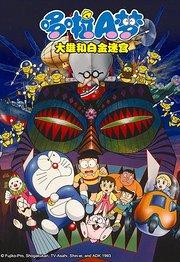 哆啦A梦大雄和白金迷宫