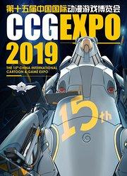 CCGEXPO2019精彩视频