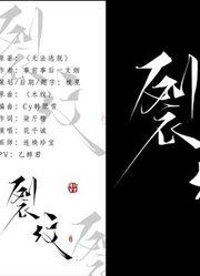 【重编曲】《裂纹》by花千诚【无法逃脱】