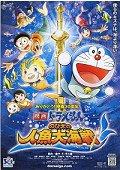 哆啦A梦剧场版2010:大雄的人鱼大海战