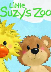 苏西动物园