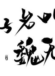【魔道祖师】老子名叫魏无羡by花千诚