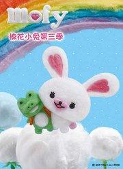 MOFY棉花小兔第3季