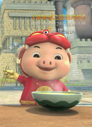 猪猪侠环保公益片-拒用一次性餐具篇
