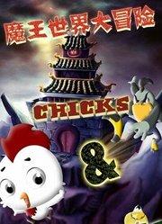 老鹰抓小鸡之魔王世界大冒险
