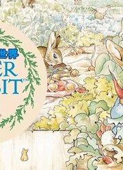 彼得兔的世界