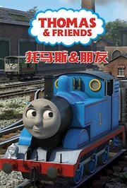 托马斯和他的朋友们第二十二季