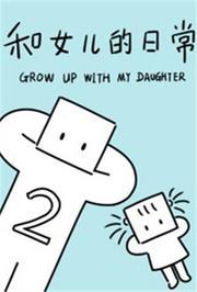 和女儿的日常第2季