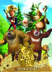 熊出没之环球大冒险TV版