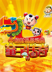 童子传奇之招财岛总动员 第48集 烹饪神刀