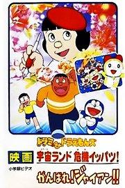 哆啦A梦七小子剧场版2001:宇宙乐园之千钧一发