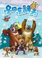 熊出没之冬日乐翻天