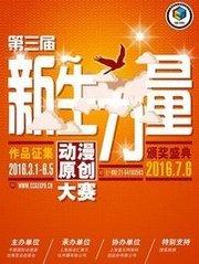 第三届CCG EXPO动漫原创大赛作品展示