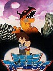 数码宝贝剧场版1999:滚球兽之诞生