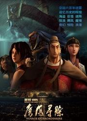 郑和1405-魔海寻踪