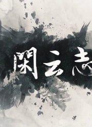 【魔道祖师】《闲云志》by花千诚
