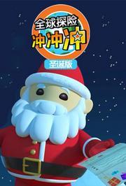 全球探险冲冲冲圣诞特辑
