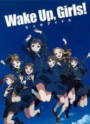 Wake Up, Girls! 剧场版 七人的偶像