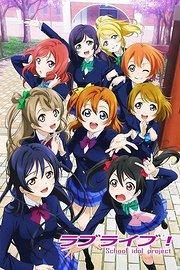 Love Live! 第1季