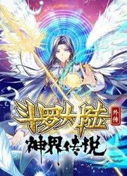斗罗大陆外传神界传说