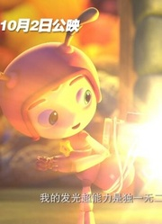 《萤火奇兵》角色预告片来袭,和童心相约