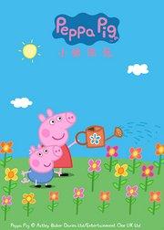 小猪佩奇英文版