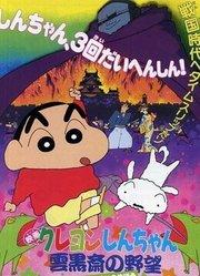 蜡笔小新剧场版1995年云黑斋的野心