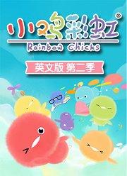 小鸡彩虹英文版第2季