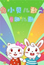 兔小贝儿歌之童趣儿歌