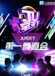 广州赛区-JU宅天下第一舞道会