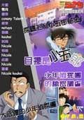 名侦探柯南目标是小五郎!少年侦探团的秘密调查