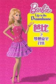 芭比之梦想豪宅全集